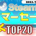 【7/9まで】SteamサマーセールおすすめゲームTOP20