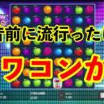 #8【オンラインカジノ】JAMMIN'JARS【WONDER CASINO】