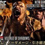 【最高難易度・ノーダメージ バイオ8】ニューゲーム・引き継ぎなし(RE8 Village of Shadows New game No Damage)