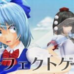 #9 パーフェクトゲーム【RTA射命丸】