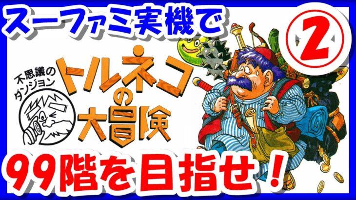 【レトロゲーム/実況】スーファミの実機で「不思議のダンジョン トルネコの大冒険」99Fを目指せ!#2【スーパーファミコン/SFC/BGM/クリア/攻略/名作】