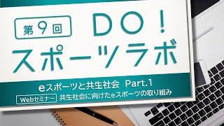 【DO!スポーツラボ第9回】eスポーツと共生社会  part1 北海道医療センター「eスポーツチーム」の取り組み