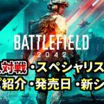 【BF新作】現代戦!バトルフィールド2042のゲーム概要徹底解説 | BF2042