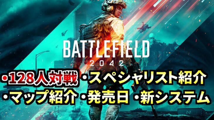 【BF新作】現代戦!バトルフィールド2042のゲーム概要徹底解説   BF2042