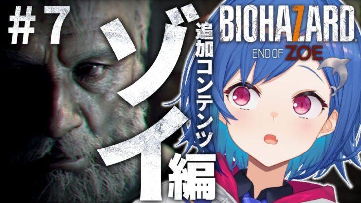 【BIOHAZARD7】DLC『END OF ZOE』遂に最終回!ミニゲームもするよ!【西園チグサ/にじさんじ】