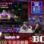 ⚡️【BONS】新台最速攻略!?簡単すぎる!の巻【生放送録画 kaekae】【オンラインカジノ】