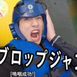 【BTS日本語字幕】バンタンブロップジャンプゲーム/ BTS Blob Jump