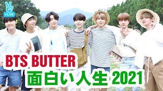 【BTS日本語字幕】BTS「BUTTER」面白い人生 Live 面白いゲーム  走れバンタン 2021 年6月17
