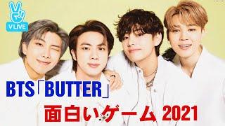 BTS「BUTTER」Party 面白い人生 VLive 面白いゲーム 走れバンタン 2021 年6月18