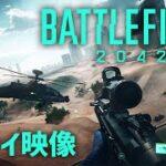 「Battlefield 2042」 ゲームプレイ映像と、新情報を解説!!