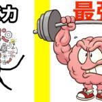 脳みそを鍛えるひっかけ問題ゲームで天才バカを目指そう!【 Brain Test 】