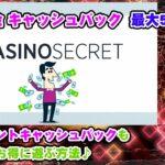 【オンラインカジノ】カジノシークレット(CASINO SECRET)が大人気の秘密と最大500ドルのキャッシュバックをもらってお得に遊ぶ方法♪【2021年最新版】