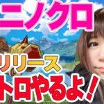 【ニノクロ】スタートダッシュ配信!おとめ座でキングダム作ります!【ゲーム実況】【顔出し】【二ノ国CROSSWORLD】