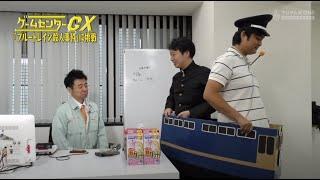 ゲームセンターCX 西村京太郎ミステリー ブルートレイン殺人事件