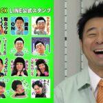 ゲームセンターCX アースワーム・ジム