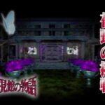 ★ゲームセンターCX #151『夢見館の物語』