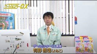 ゲームセンターCX 観第19シーズン開幕!