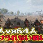 【Chivalry 2】グロ注意!!最大64人対戦の中世ドンパチゲーム【あくまで個人戦】