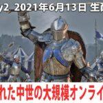 中世の大規模戦闘オンラインゲームでひたすら戦い続ける(歩兵を鍛える)【Chivalry2 2021年6月13日 生放送】