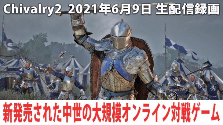 新発売された中世の大規模オンライン対戦ゲーム!無心で戦いに明け暮れる【Chivalry2 2021年6月9日 生放送】