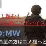 【CoD:MW】べんぞーのぶつくさゲーム配信(FPS修行編)【コールオブデューティ】
