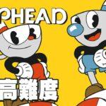 めっちゃ難しいアクションゲームをやろう『Cuphead(カップヘッド)』を実況プレイ #1
