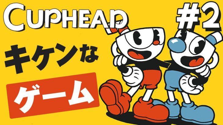 とても危ないアクションゲーム『Cuphead(カップヘッド)』を実況プレイ #2
