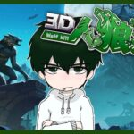 【3D人狼殺】日本語が通じる人とゲームしたいです