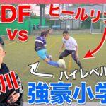 【DF対決&ミニゲーム】強豪チームの小学生とDF対決&ミニゲーム!ヒールリフト炸裂!