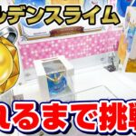 【クレーンゲーム】この輝きはヤバすぎる…!!クリスタルの巨大ゴールデンスライムをゲットするぞ!!『ドラクエ☆ビッグクリアフィギュア』三本爪/攻略/コツ/景品紹介 ※Dragon Quest