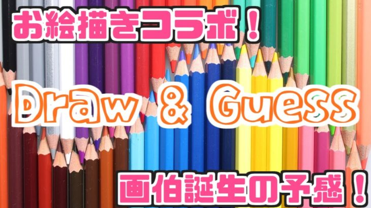 【Draw&Guess】お絵描き伝言ゲームで画伯爆誕!【コラボ実況】