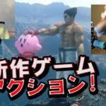【海外の反応】E3で発表された最新作ゲームのリアクションが面白い 【日本語訳付き】