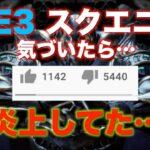E3スクエニ気づいたら炎上してた…続編出しすぎてるゲームまた新作を出すw日本で最も話題となったゲーム決まる。