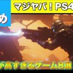 【E3まとめ】PS4/PS5で発売する期待値が高い新作ゲームソフトまとめて解説!