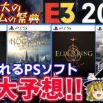 【E3直前】世界一のゲームの祭典で発表が期待されるPS4/PS5の神ゲーを大胆予想!FF16の続報やエルデンリングの発売日は来る?【ゆっくり解説、2021、プレステ5、ゲーム情報、新作情報】