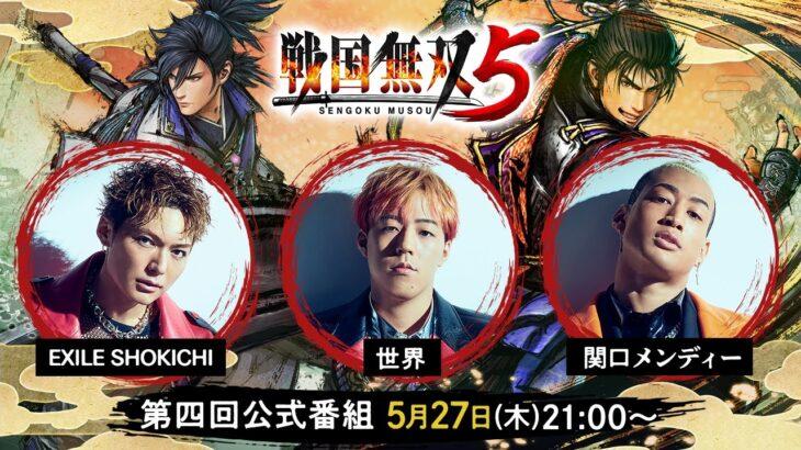 【EXILE SHOKICHI/世界/関口メンディー出演】ゲーム『戦国無双5』第四回公式番組