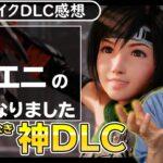 FF7リメイクDLCの感想!ゲームは制限されるからこそ輝く時がある!【FF7リメイク インターグレード】