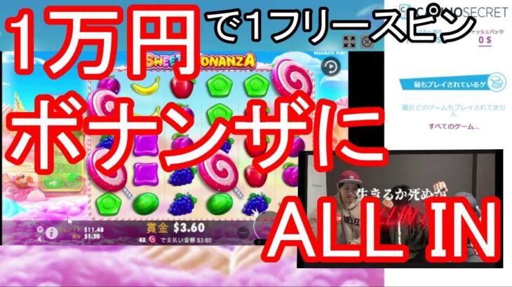 【オンラインカジノ】1FS(フリースピン)を1万円でボナンザをまわしたら衝撃が走った!