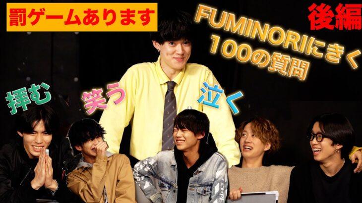 【罰ゲーム決定】FUMINORIの100の質問 後編