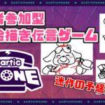 【Gartic phone】視聴者参加型!お絵描き伝言ゲームでリスナーさんと以心伝心!