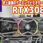 【史上最強ゲーム性能】新型GeForce RTX3080Tiレビュー!APEXが300FPS!?【ゲインワード製】