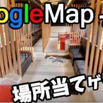 【GeoGuessr】旅行気分になれるゲーム配信!  /  Virtual Journey to Japan!!