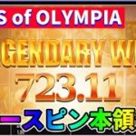(高配当)パワースピンがやめられない!!Gods of OLYMPIA【オンラインカジノ】【プレイアモ】