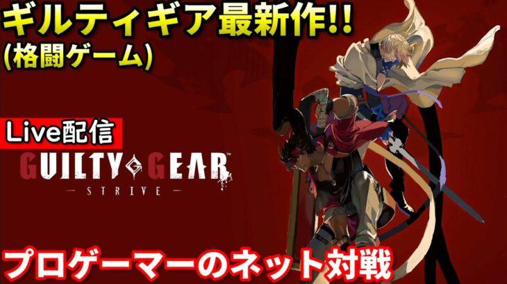 【Guilty Gear Strive】ギルティシリーズ最新作 格闘ゲーム #1
