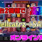高配当 Heiicatraz→SAN 【オンラインカジノ】【ライブカジノハウス】
