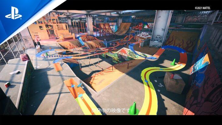 『Hot Wheels Unleashed™(ホットウィール アンリーシュド)』スケートパーク ゲームプレイトレーラー | PS4, PS5