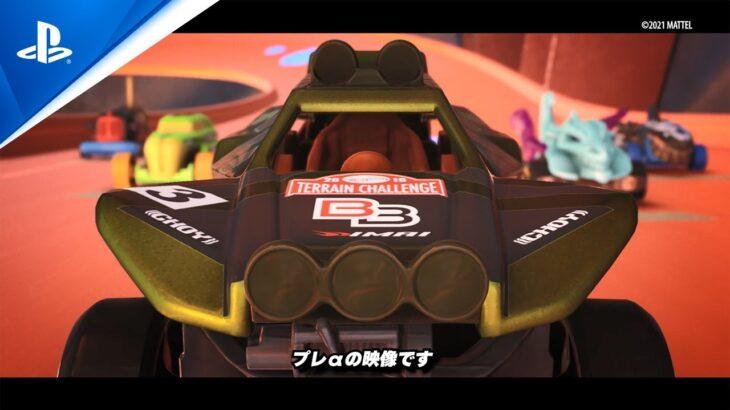 『Hot Wheels Unleashed™(ホットウィール アンリーシュド)』スカイスクレイパー ゲームプレイトレーラー   PS4 PS5