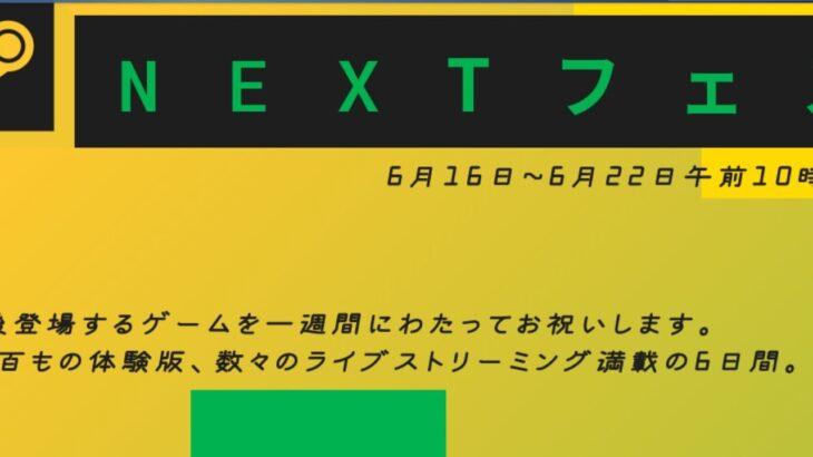 【INDIEゲーム】Steam Nextフェスの体験版をいろいろ遊んでみる!【ゲーム発掘】