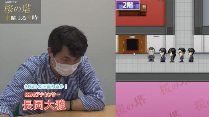 【桜の塔】KBCアナウンサーが「桜の塔」のゲームをやってみた 後編