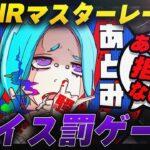 【シチュエーションボイス】KNRマスターレースの罰ゲーム【エーペックスレジェンズ】